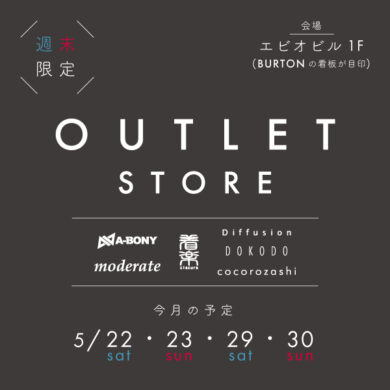Information – 系列店舗合同OUTLET STORE OPEN